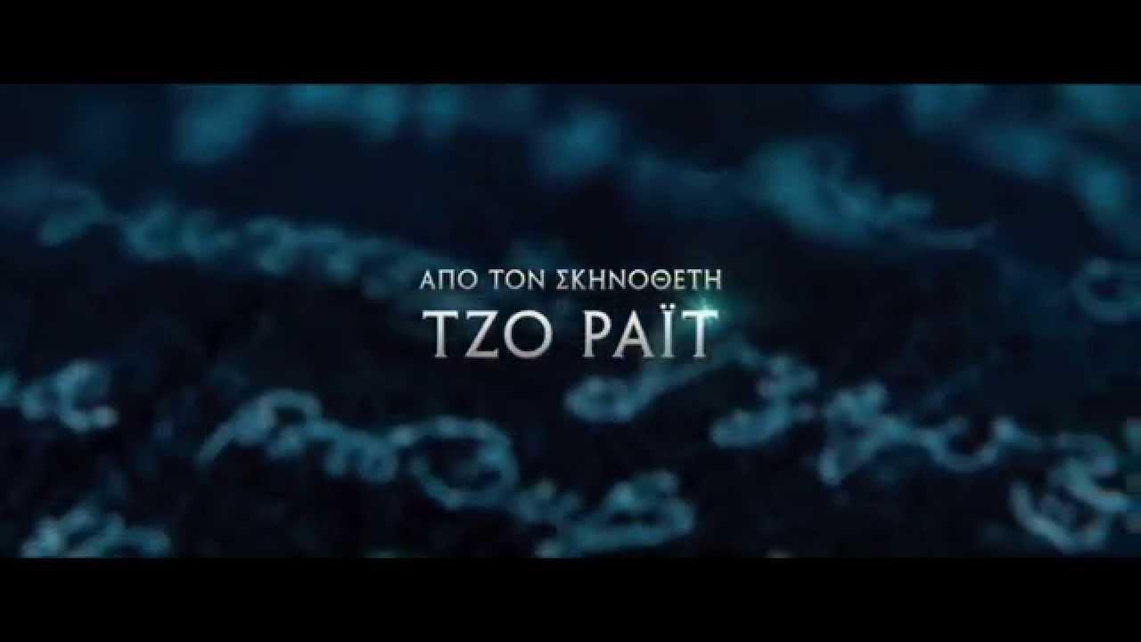 Παν (Pan) - Main Trailer (Gr Subs)