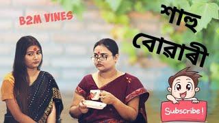 #শাহু_বোৱাৰী #funny #assamese_funny_videos B2M ViNES   শাহু বোৱাৰী   New Assamese Comedy Videos 2020
