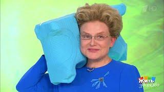Жить здорово! Подушка отморщин.  (22.09.2017)