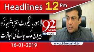 News Headlines | 12:00 PM | 16 January 2019 | 92NewsHD