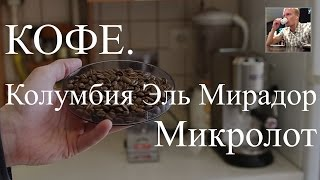Кофе Колумбия Эль Мирадор - пробуем микролот(, 2017-03-29T16:40:10.000Z)