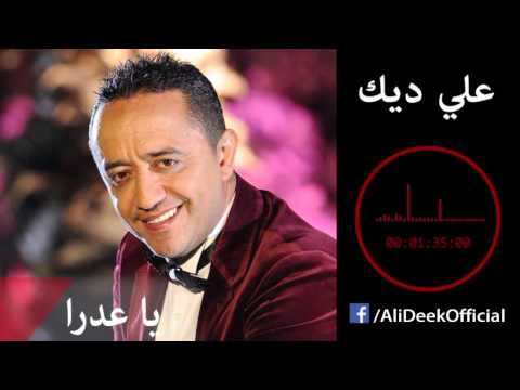 Ali Deek  Ya 3adra  علي الديك  يا عدرا