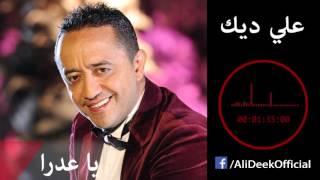 Ali Deek - Ya 3adra   علي الديك - يا عدرا