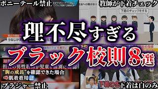 【ゆっくり解説】これは酷い...理不尽すぎる日本のブラック校則8選
