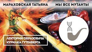 Мараховская Татьяна - Все мы мутанты