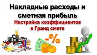 Накладные расходы и сметная прибыль. Настройка коэффициентов в Гранд смете