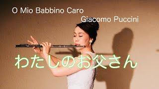 わたしのお父さん O Mio Babbino Caro/MISAO FLUTE/波戸崎 操フルートコンサート~優~憧憬 at 近江楽堂 thumbnail