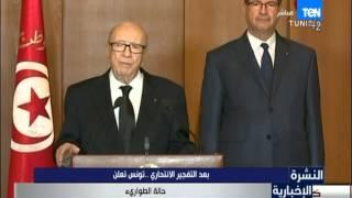 النشرة الإخبارية - بعد التفجير الإنتحاري : تونس تعلن حالة الطوارئ
