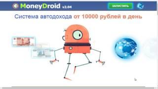Money Droid v2 04 Автоматический заработок в интернете от 10 000 рублей в день
