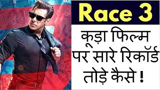 Race 3 - Crap Movie with Highest Grossing on Box Office How ? | Must Watch