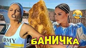 SandeFF & Stella - БАНИЧКА (ГАЛЕНА - ПАНИКА) ПАРОДИЯ
