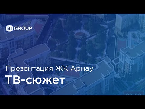 Презентация жилого комплекса Арнау - нового проекта BI Group