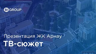 "Презентация жилого комплекса ""Арнау"" - нового проекта BI Group"