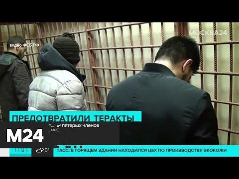 В Москве задержали пятерых членов ИГ - Москва 24