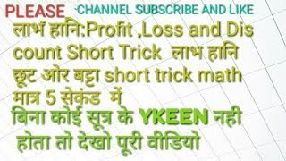 लाभ हानि:Profit ,Loss and Discount Short Trick  लाभ हानि  छूट ओर बट्टा short trick math मात्र 5 sec