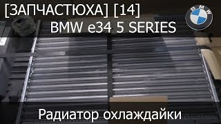 [Запчастюха] [14] - BMW e34 Радиатор Nissens 60735A