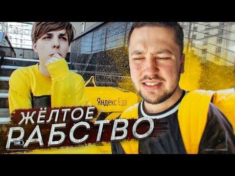 ЯНДЕКС ЕДА ХУДШАЯ РАБОТА / 24 ЧАСА РАБОТАЮ КУРЬЕРОМ