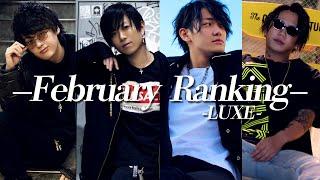 2020年2月度ランキング LUXE-本店-