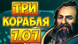 видео Гайд Кунка в Дота 2, как играть за Kunkka в Dota 2