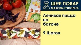 Ленивая пицца на батоне . Рецепт от шеф повара Максима Григорьева
