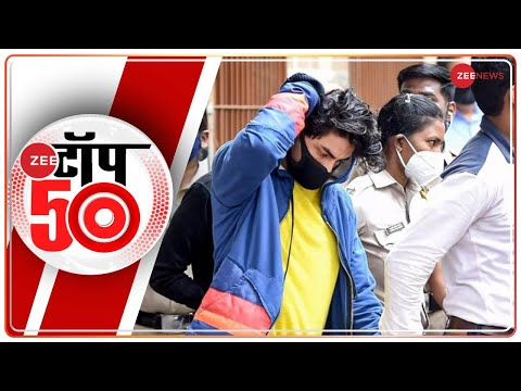 Mumbai Drugs Case में अब NCP Vs NCB - देखिए 50 खबरें   News 50   Non Stop News   Latest Hindi News