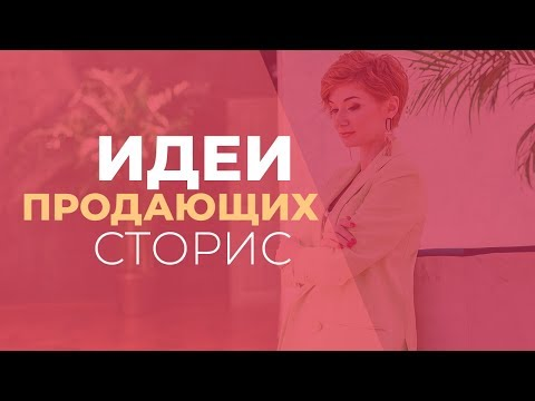 Идеи продающих сторис ✅ Сторис в инстаграм как проанализировать свой сторис для продажи? Gureeva TV