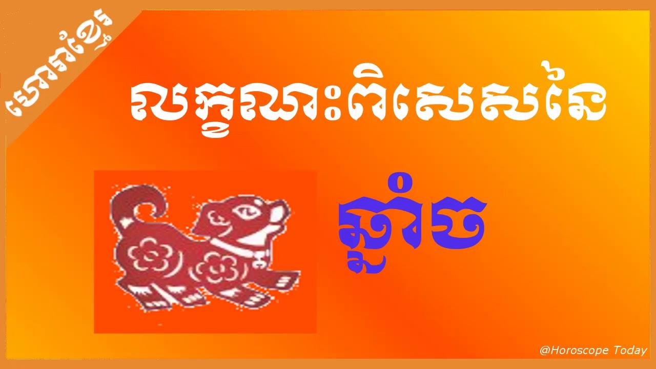 khmer horoscope, ហោរាសាស្រ្តខ្មែរ, ជោគជតារាសី ឆ្នាំច, ហោរាសាស្រ្តប្រចាំថ្ងៃ, Khmer Horoscopes 2017