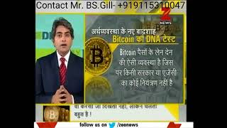 DNA  Bitcoin Latest video in Hindi   YouTube 360p