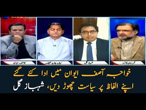 Khwaja Asif should exit politics after what he said in assembly: Shahbaz Gill