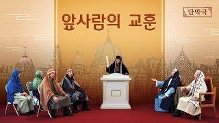 기독교 단막극 <앞사람의 교훈> (한국어 더빙)