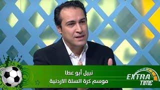 نبيل أبو عطا - موسم كرة السلة الاردنية