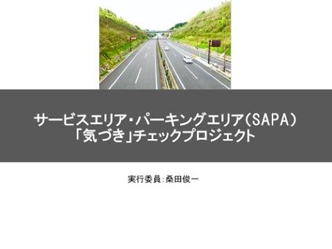 高速道路のSAPAの調査開始