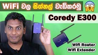 ස හල geek review coredy e300 wifi router extender access point in sri lanka sinhala review