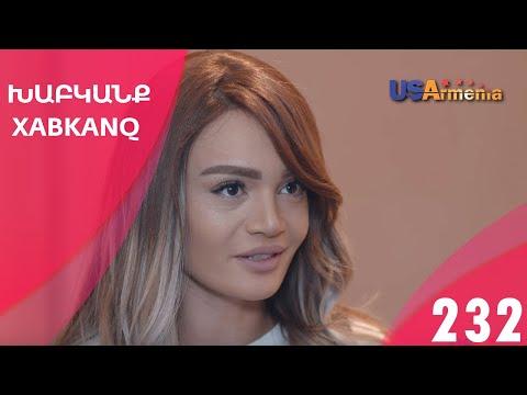 Xabkanq/Խաբկանք-Episode 232
