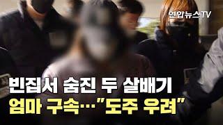 """빈집서 숨진 두 살배기 엄마 구속…""""도주 우려"""" / 연합뉴스TV (YonhapnewsTV)"""