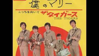 ザ・タイガースThe Tigers/①僕のマリーMy Mary (1967年2月5日発売) ...