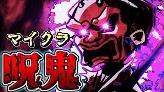 【予告】マイクラ呪鬼「呪われた館編」【マインクラフト】