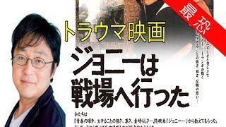 【必見!】町山智浩が選ぶ最恐映画。「死の恐怖を超える映画体験。」〜ジョニーは戦場へ行った〜