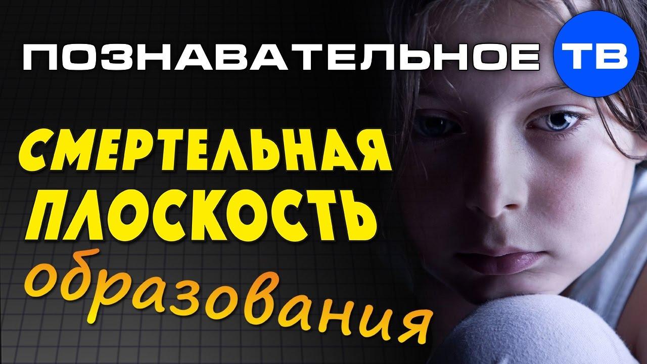 Картинки по запросу Смертельная плоскость образования (Познавательное ТВ, Владимир Базарный)