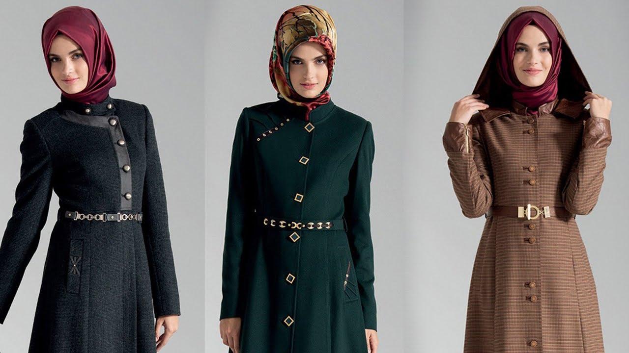 21a9c0e52 معاطف شتوية للمحجبات 2018 | ملابس و موضة محجبات - YouTube