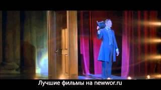 Трейлер фильма Престиж (на русском)