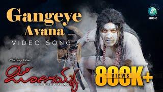 Jogaiah Kannada Movie | Gangeye Avana Full Song | Shivarajkumar, Sumit Kaur