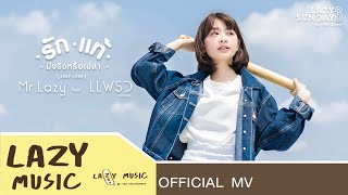 รักแท้มีจริงหรือเปล่า (Lost Love) - Mr.Lazy Feat.แพรว คณิตกุล [Official MV]
