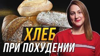 Какой хлеб можно есть при похудении? От хлеба толстеют? ПРАВДА ИЛИ МИФ?