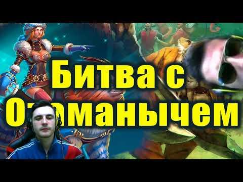 видео: Битва с Отаманычем Путник-ЧГ, Кошка-Нага vs skiv prime world