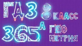ГДЗ по геометрии Атанасян 8 класс задание 365a