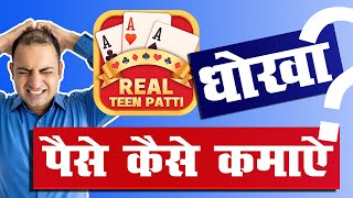 Teen patti real cash game kaise khele | 3 patti real money game | poker se paise kaise kamaye screenshot 2