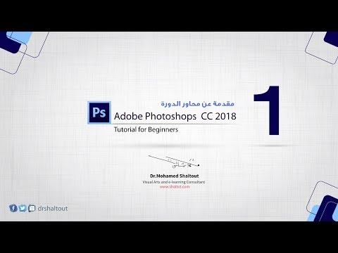 Adobe Photoshop cc2018