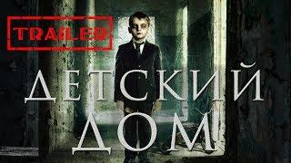 Детский дом HD (2014) / The orphanage HD (психологический триллер, триллер, драма)