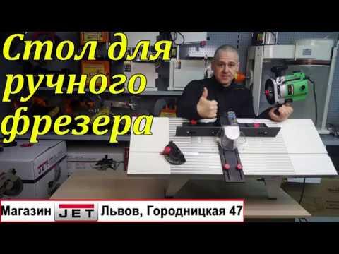 Фрезерный стол JET JRT-1. Посмотри перед покупкой!